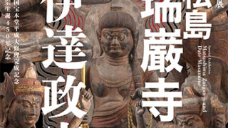 三井記念美術館の伊達政宗展