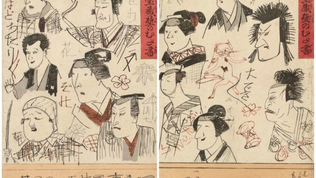 歌川国芳『荷宝蔵壁のむだ書き』