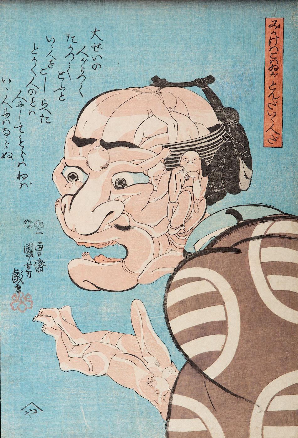 歌川国芳『みかけハこハゐがとんだいゝ人だ』