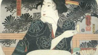 歌川国芳『園中八撰花 松』